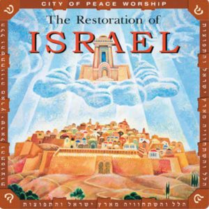 1999-The Restoration of Israel-Joel Chernoff
